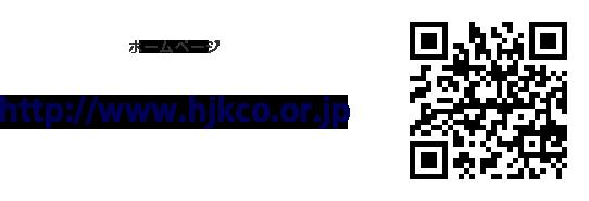 http://www.hjkco.or.jp