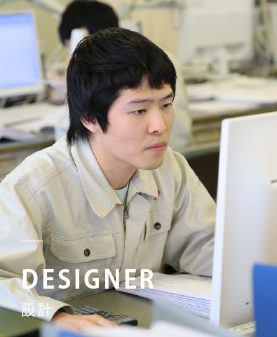 DESIGNER 設計