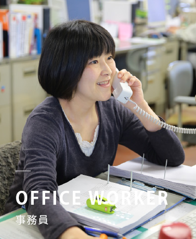 OFFICE WORKER 事務員