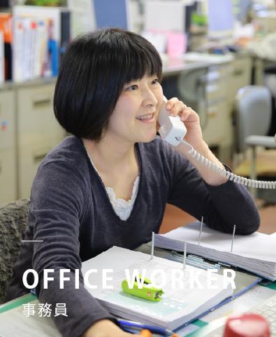 OFFICE WORKER 事務員