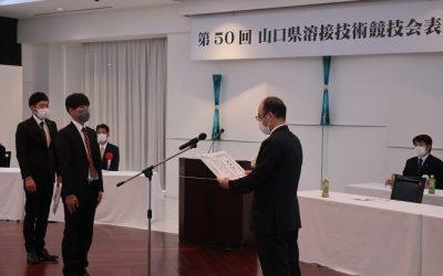 第50回 山口県溶接技術競技会表彰式